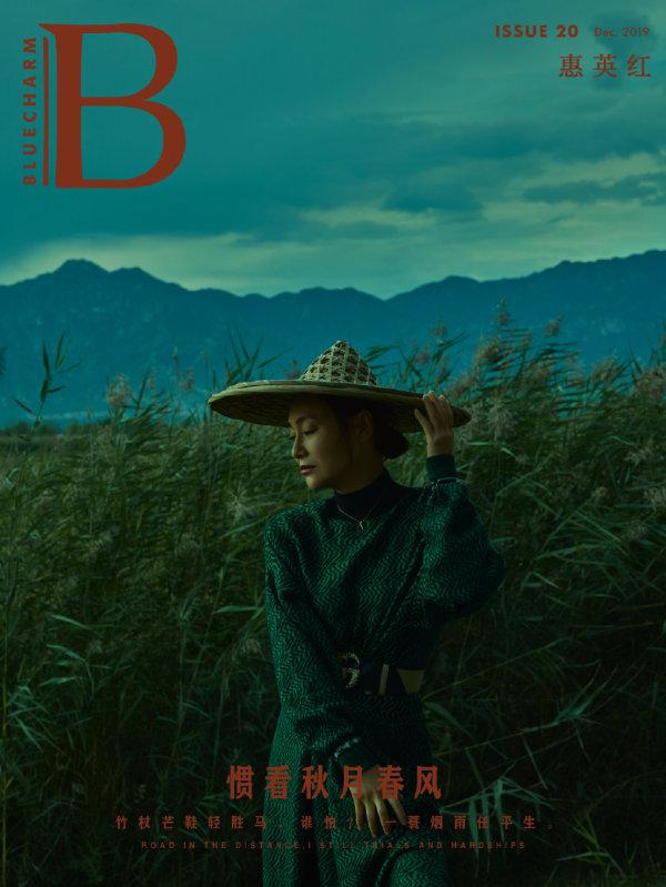 惠红英杂志